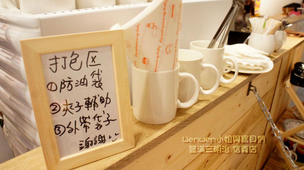 豐滿三明治信義世貿店 (18).jpg