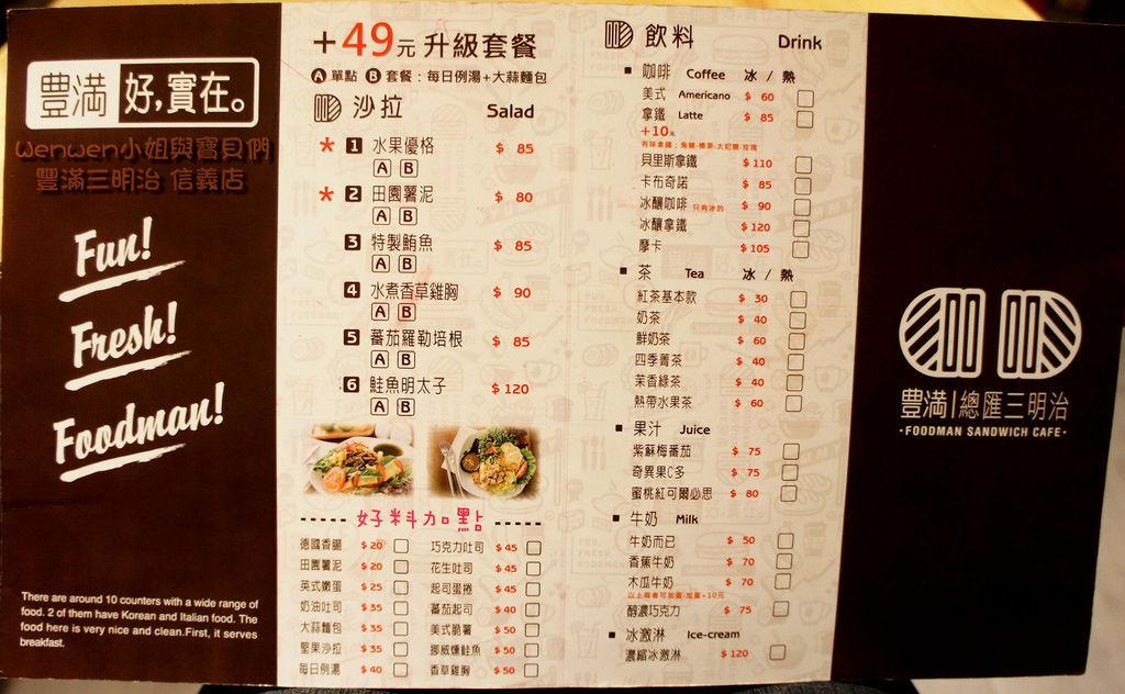 豐滿三明治信義世貿店 (2).jpg