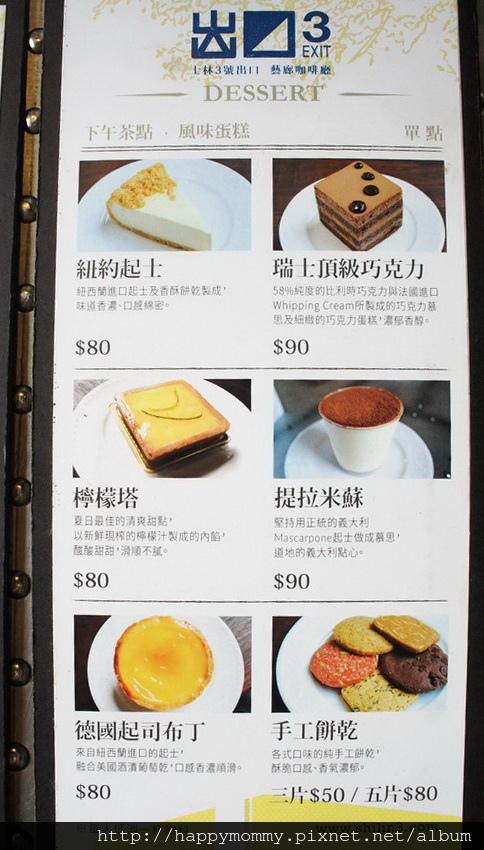 士林 三號出口咖啡 (21).jpg