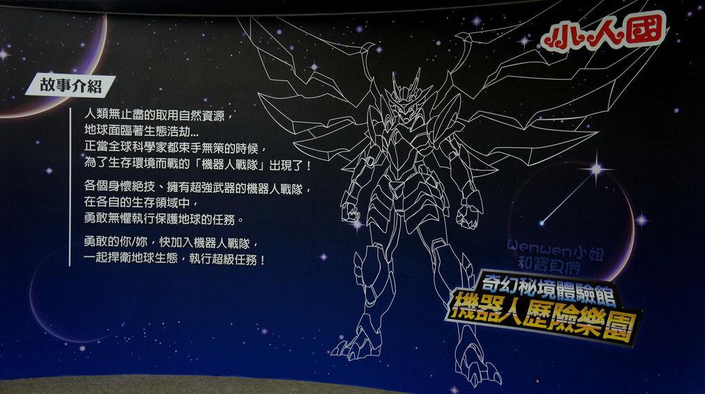 2016.07 小人國 機器人歷險樂園 轟浪水樂園 (34).jpg