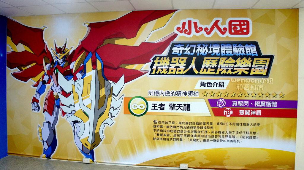 2016.07 小人國 機器人歷險樂園 轟浪水樂園 (33).jpg