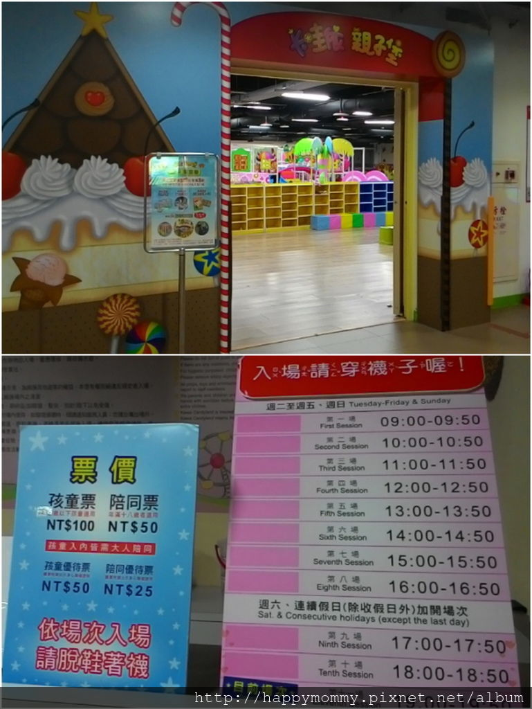 2016台北兒童新樂園 (1).jpg