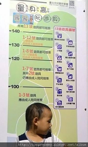 2016台北兒童新樂園 (8).jpg