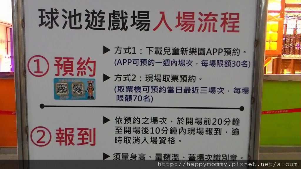 2016台北兒童新樂園 (6).jpg