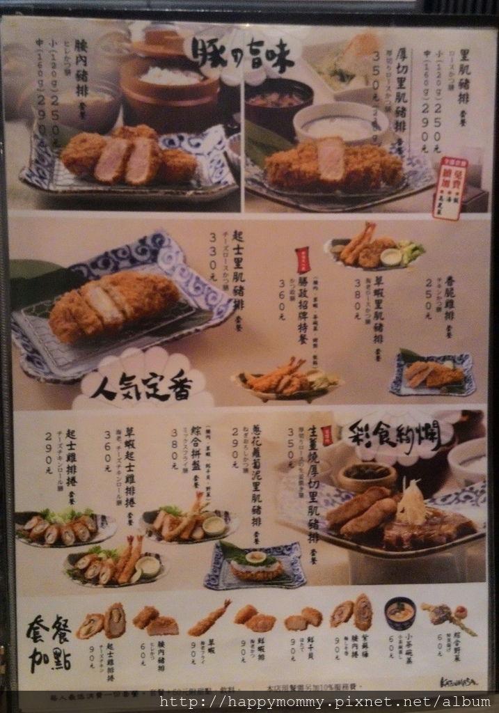 2016.06.16 天母sogo 靜岡勝政日式豬排飯 (6).jpg
