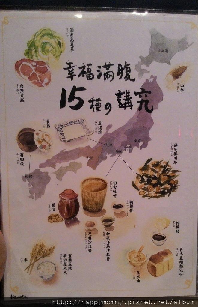 2016.06.16 天母sogo 靜岡勝政日式豬排飯 (7).jpg