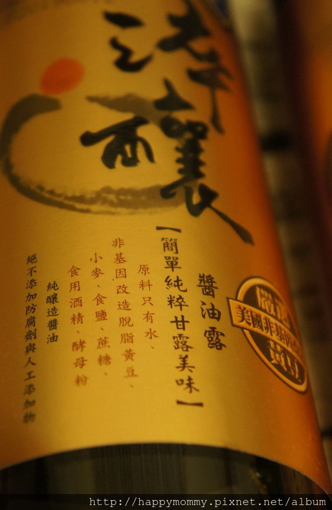 淬釀醬油露(4).jpg