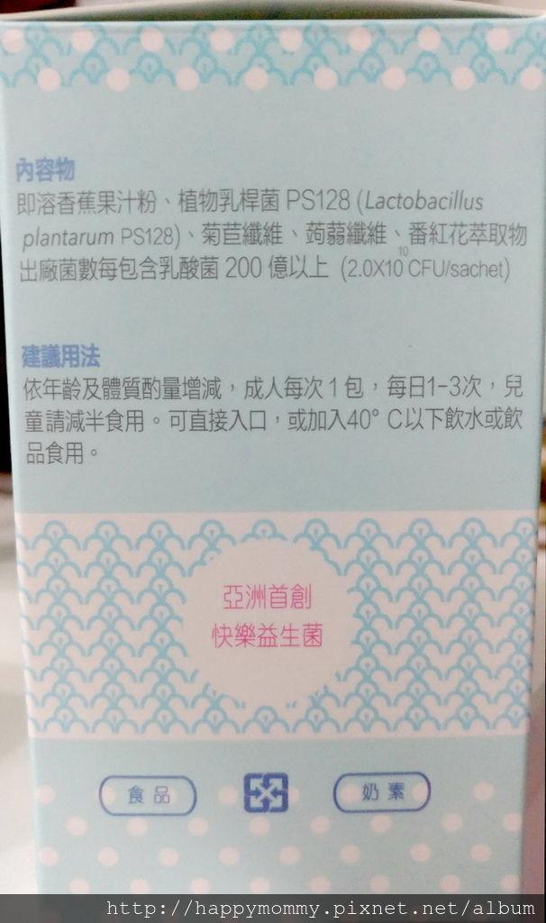 2016 好欣情快樂益生菌 (1).jpg