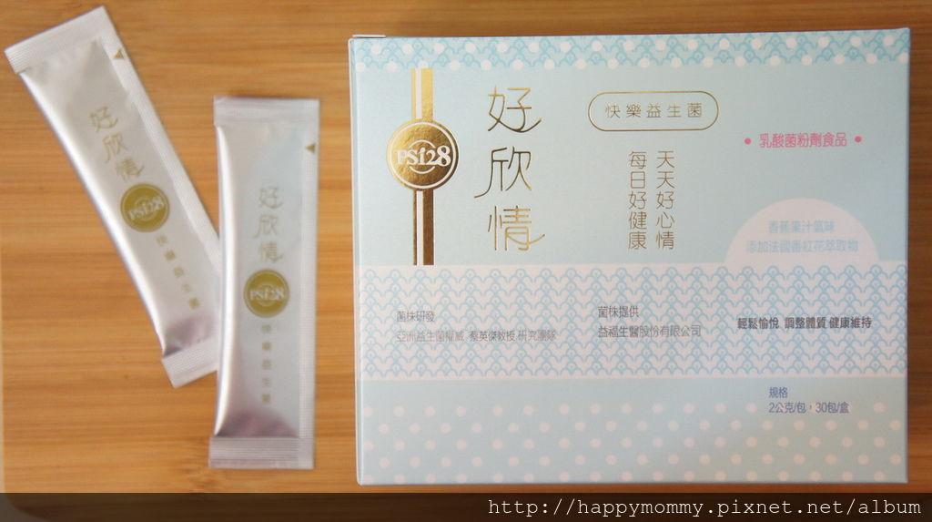 2016.08 好欣情快樂益生菌 (3).jpg