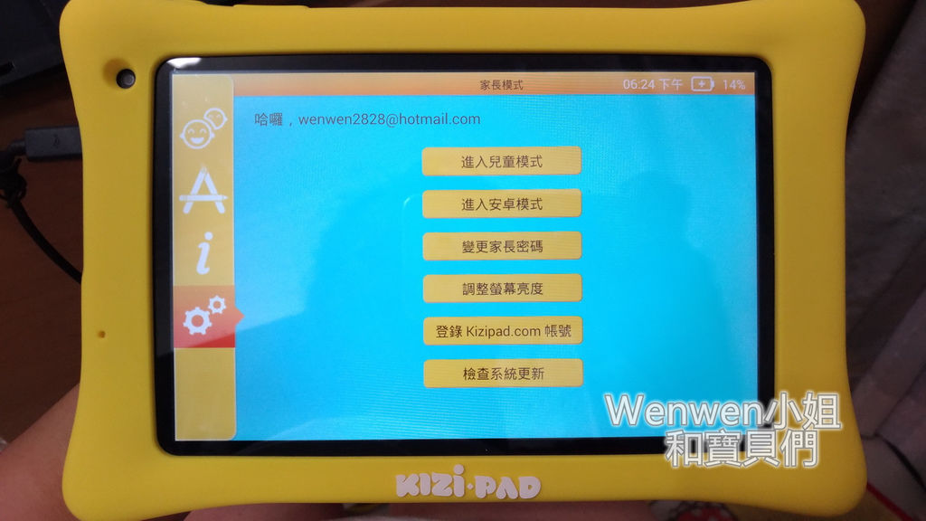 2016.09 兒童學習平板-KIZIPAD二代機 (5).jpg