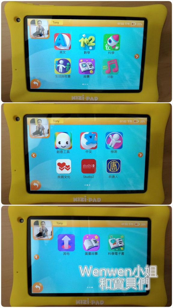 2016.09 兒童學習平板-KIZIPAD二代機 (16).jpg