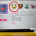 2016.09 兒童學習平板-KIZIPAD二代機 (25).jpg