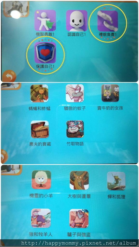 2016.09 兒童學習平板-KIZIPAD二代機 (32).jpg