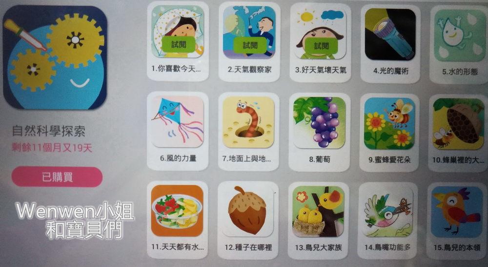 2016.09 兒童學習平板-KIZIPAD付費app(4).jpg