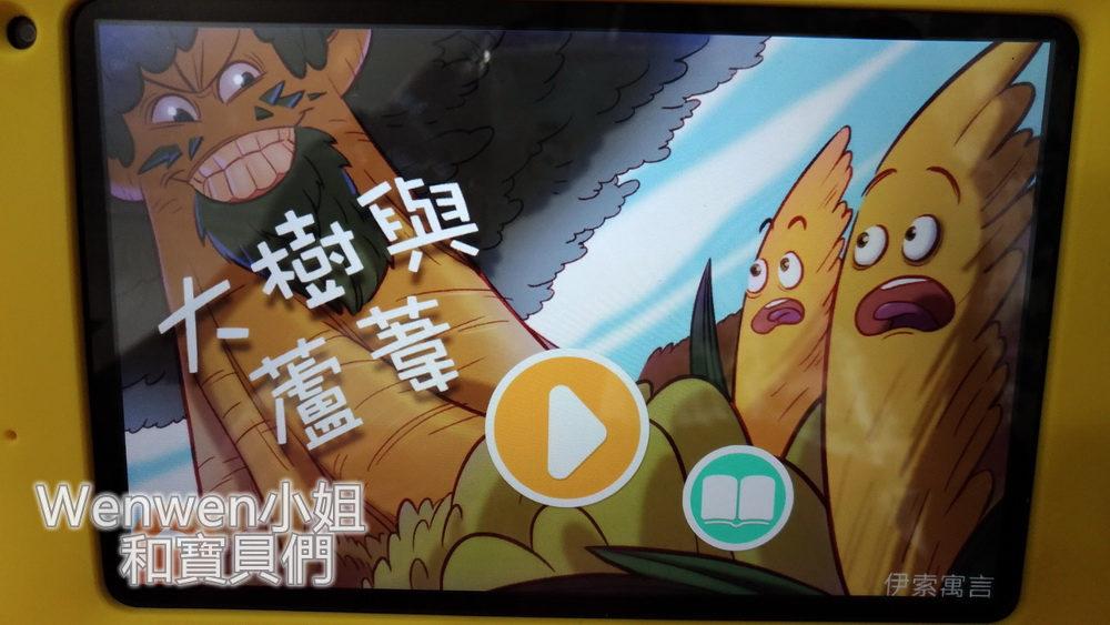 2016.09 兒童學習平板-KIZIPAD付費app(5).jpg