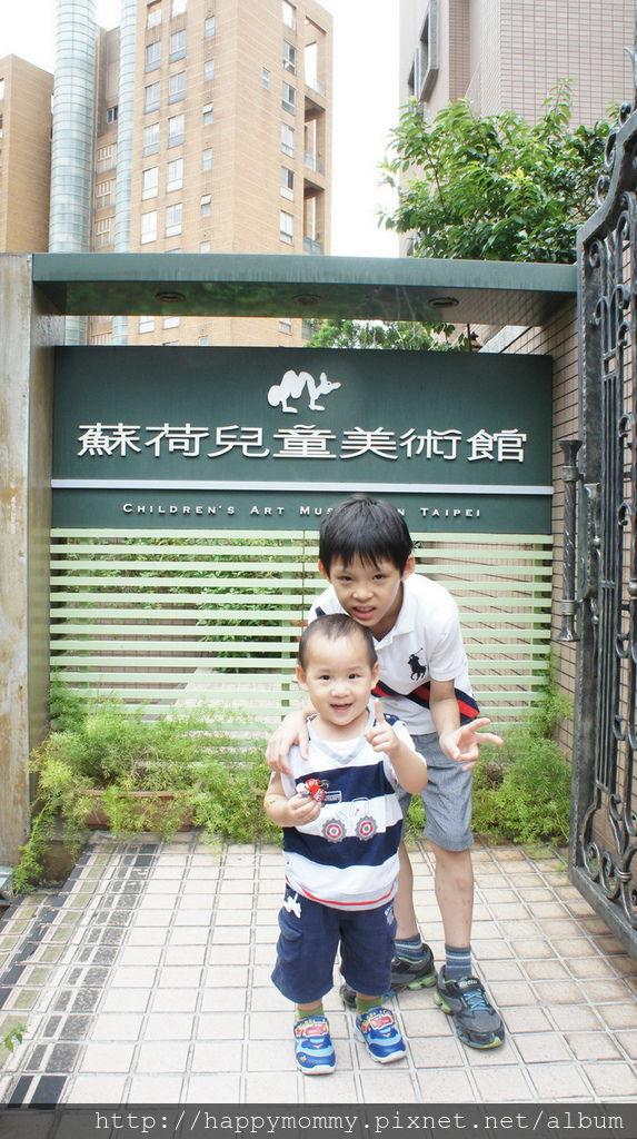 2016.06.05 蘇禾美術館 (1).JPG