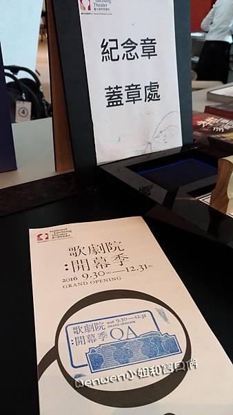2016.10.09 台中國家歌劇院參觀 兒童導覽 (2).jpg