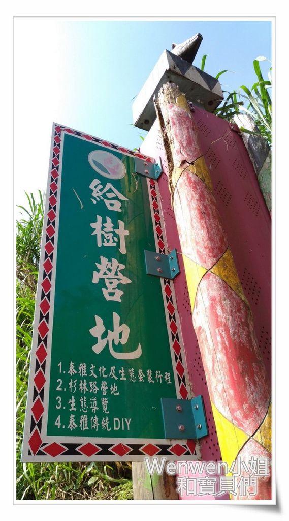 2016.10 一日泰雅人 烏來原住民部落體驗活動 (3).jpg