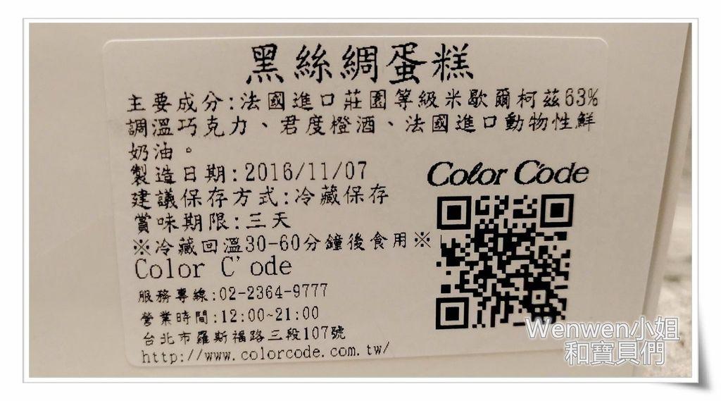 Color C%5Code凱莉小姐彌月蛋糕試吃(12).jpg