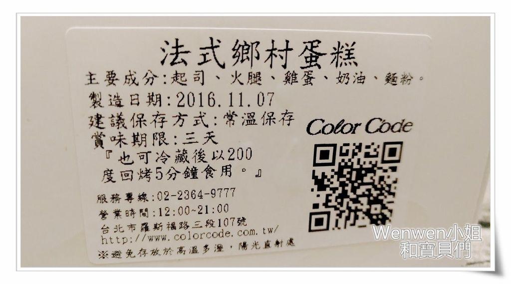 Color C%5Code凱莉小姐彌月蛋糕試吃(11).jpg