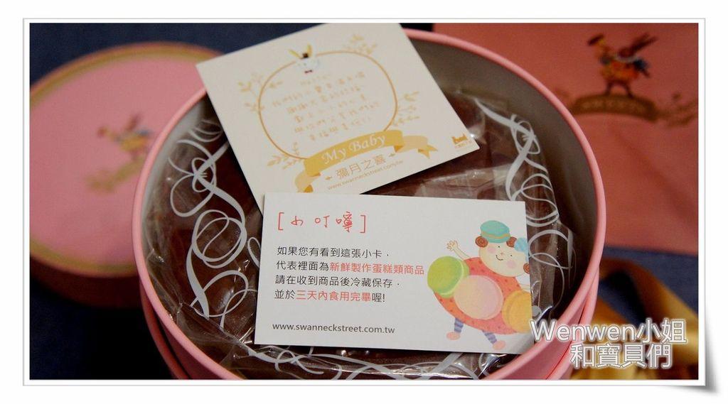 天鵝脖子街 網路客製喜餅與彌月禮盒(4) .JPG