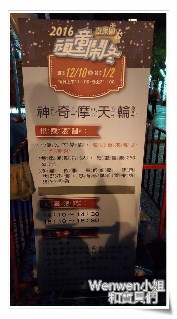 2016.12.10 新北歡樂耶誕城 (7).jpg