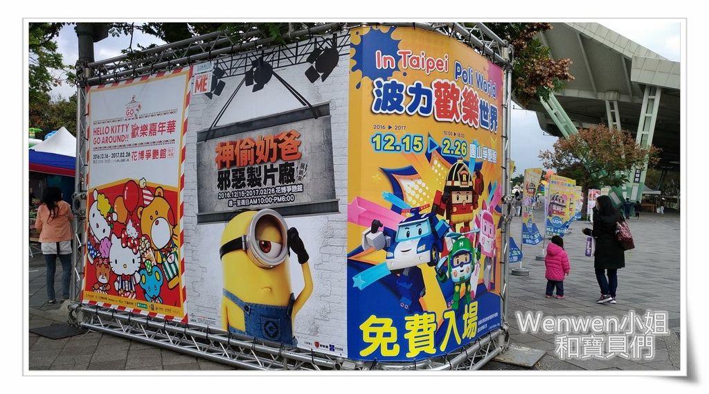 2016.12.16 波力 歡樂世界 圓山花博爭豔館 (4).jpg