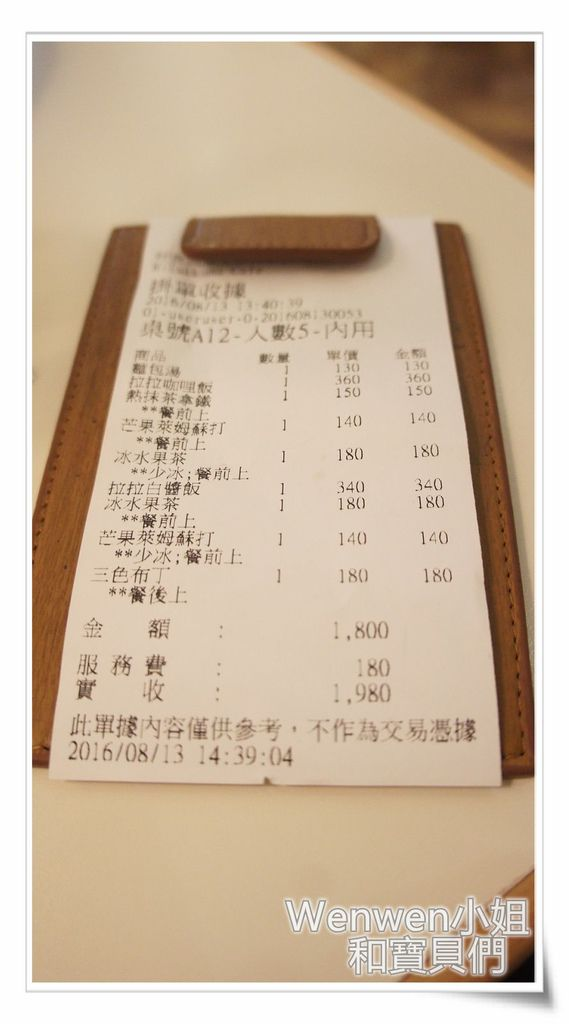 2016.08.13拉拉熊餐廳 (60).JPG