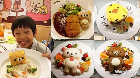 2016.08.13 台北東區拉拉熊餐廳.jpg