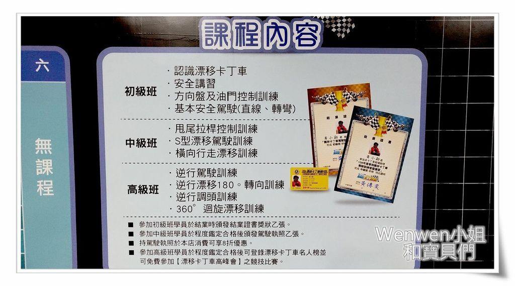 2016.12 汐止遠雄廣場 小學堂漂移卡丁車 (18).jpg