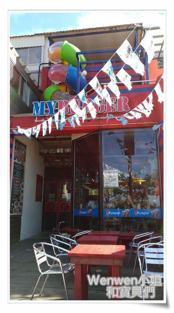 2016.10.01 八里My Burger 買堡美式親子餐廳 (1).jpg