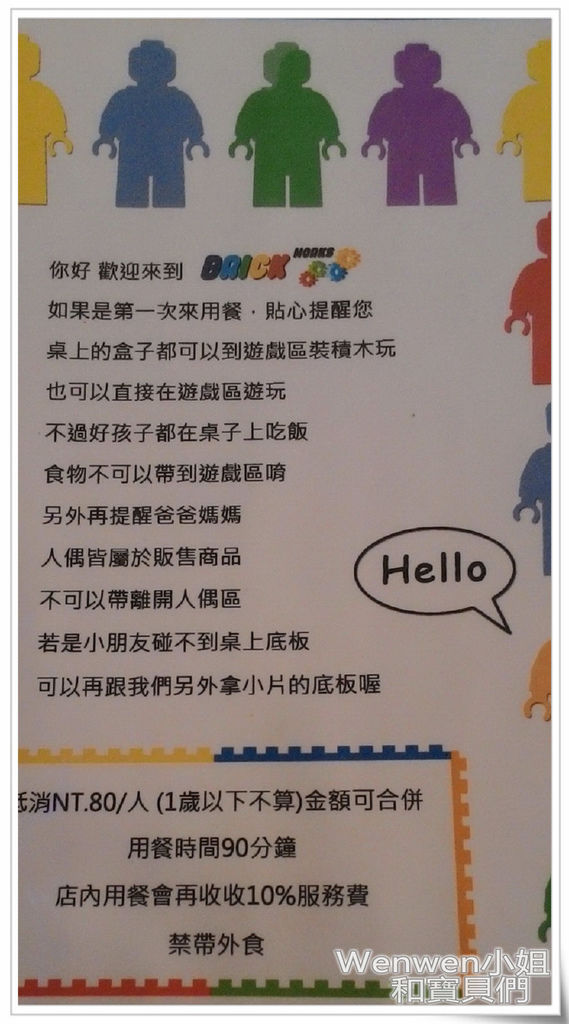 2016.06.09 the Brick 樂高餐廳 中和環球購物中心(1).jpg