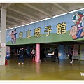 2016.12 中山親子館 (2).jpg