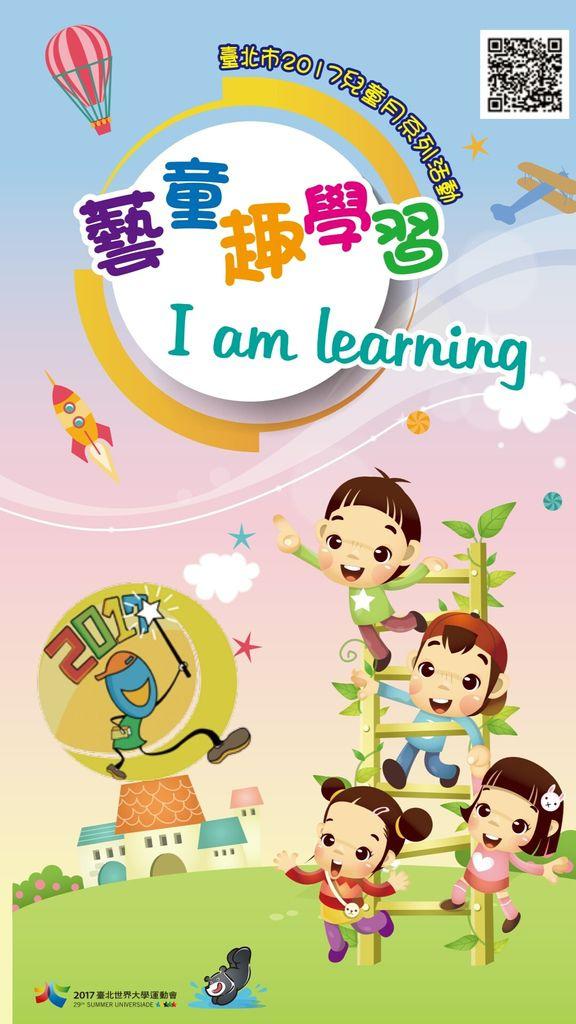2017台北市兒童節活動.jpg