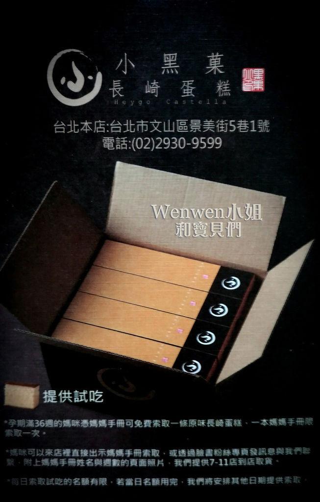 小黑果長崎蛋糕 彌月試吃 (18).jpg