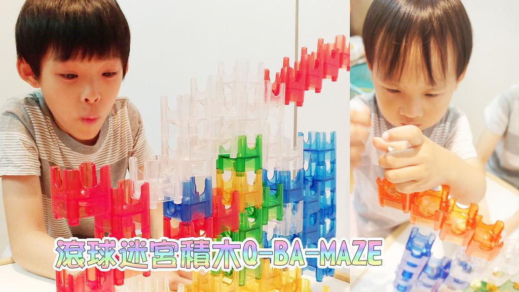 滾球迷宮積木Q-BA-MAZE2.0.jpg