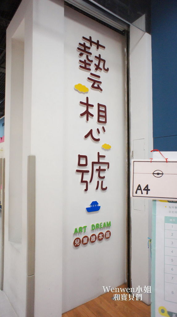 國美館 台中國家美術館藝想號兒童繪本區