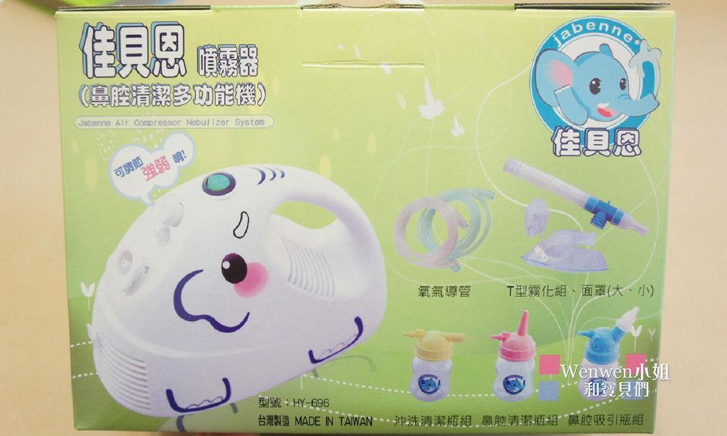 佳貝恩 創意象 吸鼻器 洗鼻器 面罩噴霧 四合一潔鼻機 (14).jpg