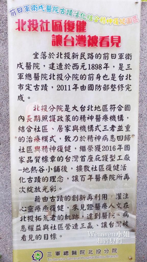 前日軍衛戍醫院北投分院 (三軍總醫院北投分院) (3).jpg