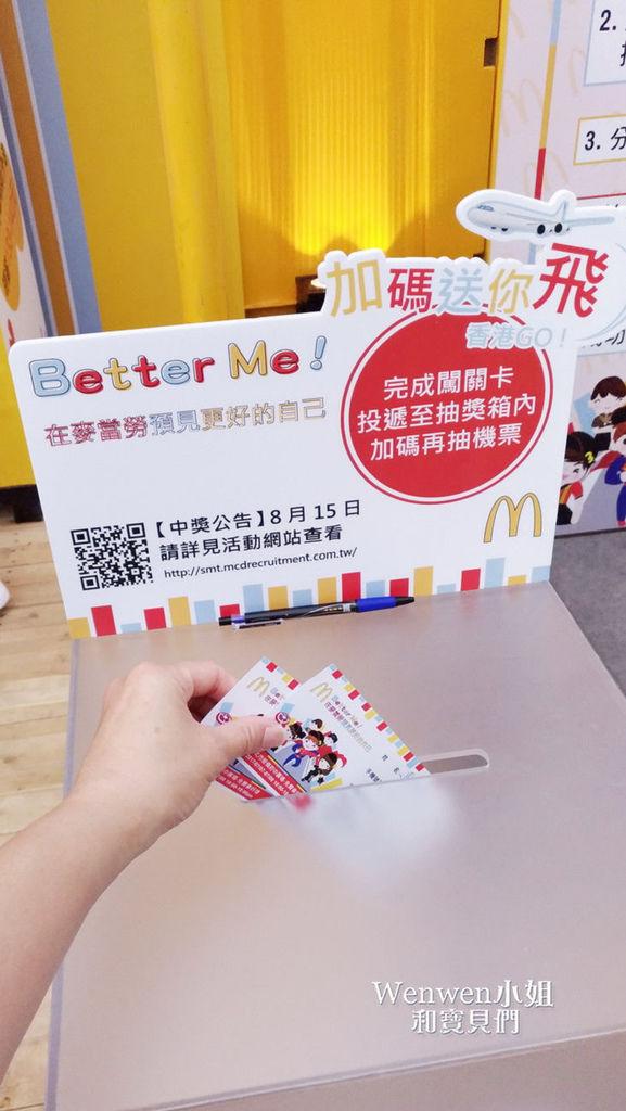 2017.07.08 麥當勞招募列車 (13).jpg