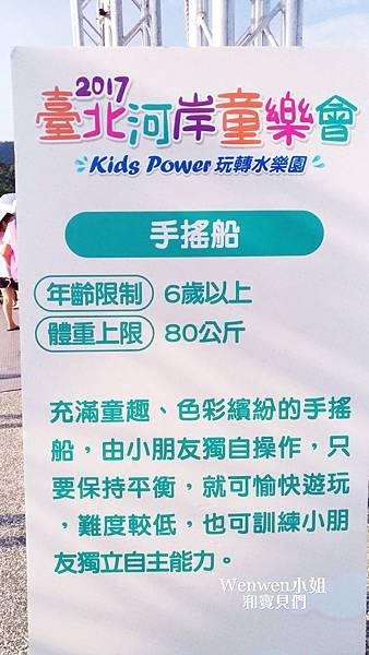 2017.07.18 台北河岸童樂會 大佳河濱公園 (14).jpg