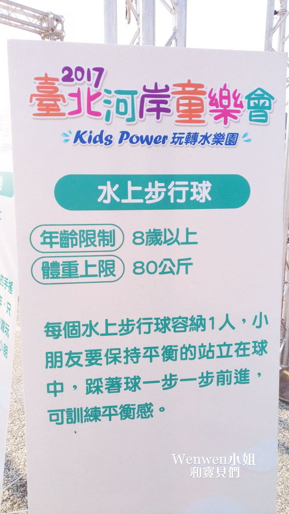 2017.07.18 台北河岸童樂會 大佳河濱公園 (15).jpg