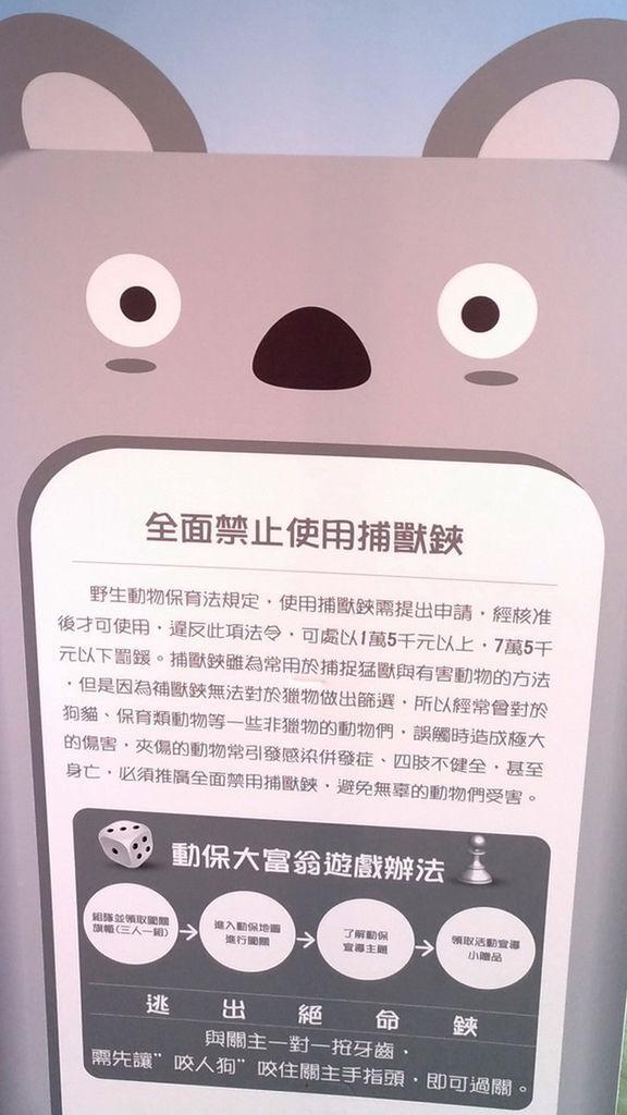 2017.10.21 桃園動保處活動 2017動保桃花園