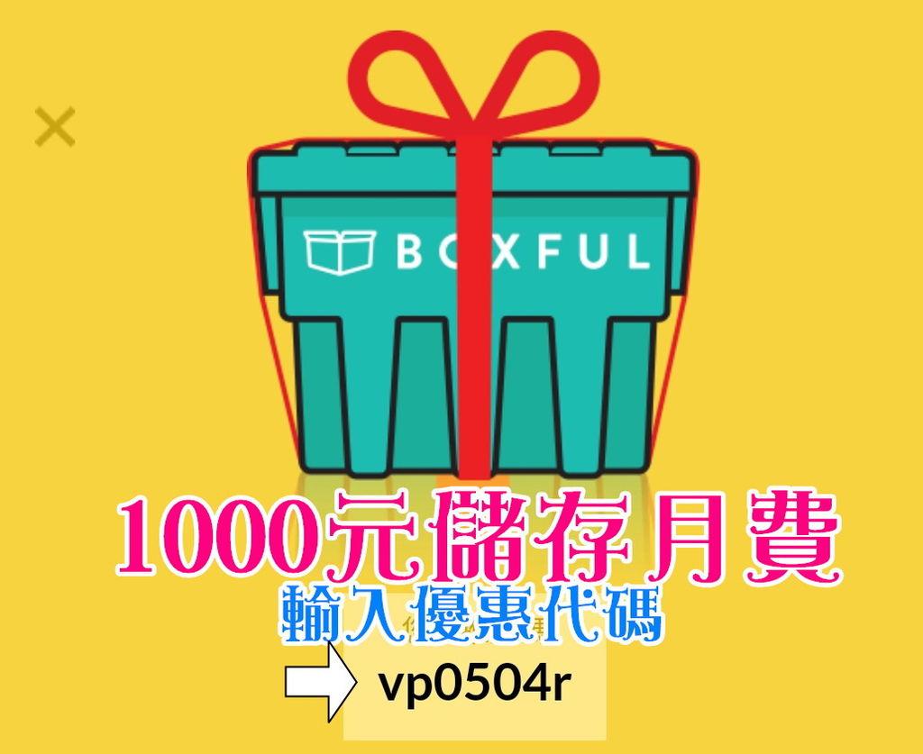 2017 boxful 任意存 優惠代碼 (2).jpg