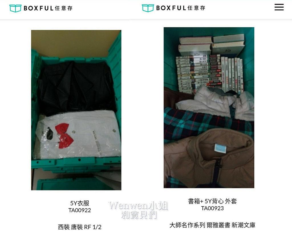 boxful 任意存標準收納箱 衣服換季 管理畫面.jpg