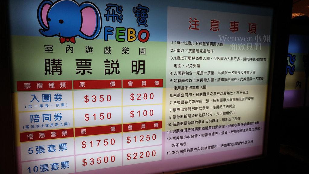 2017.11.26 京華城 FEBO飛寶室內樂園(2).jpg