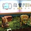 2017.11.26 京華城 FEBO飛寶室內樂園(1).jpg