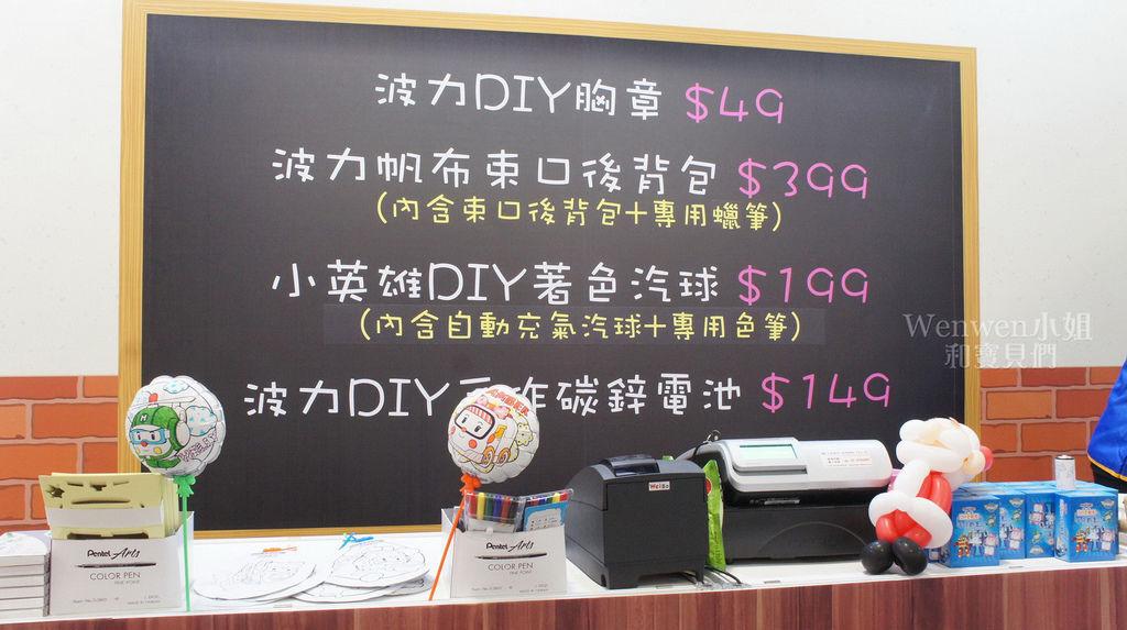 圓山 波力歡樂世界 (24).JPG