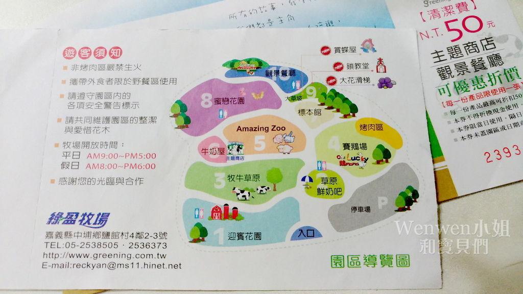 嘉義景點 綠盈牧場 (42).jpg