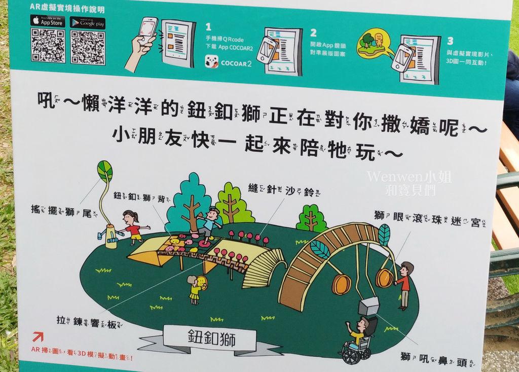 2018.01.04 台北市朝陽公園 鈕扣獅頭 共榮式遊戲場(6).jpg